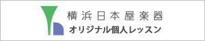 横浜日本屋楽器オリジナル個人レッスン